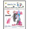 cardsbytots-art-contest_diwali_2012-12